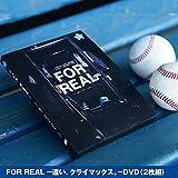 【公式】横浜DeNAベイスターズ FOR REAL-遠い、クライマックス。2018-DVD(2枚組)