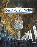 図説 ヴェルサイユ宮殿: 太陽王ルイ14世とブルボン王朝の建築遺産 (ふくろうの本/世界の文化)