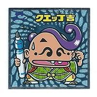 ビックリマン伝説8 お守り113【クエッ丁吉】(シール単品)