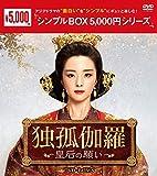 独孤伽羅~皇后の願い~ DVD-BOX3<シンプルBOX 5,000円シリーズ>[DVD]