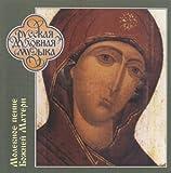 Pesn vsjaku dukhovnuju (Let Us Offer All Kinds of Spiritual Hymns) [Gethsemane Chant] (arr. D.S. Bortniansky)