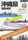 県別マップル 沖縄県 道路地図