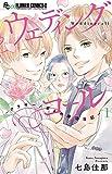 ウェディングコール-アラサーメガネの婚活日記- (1) (フラワーコミックスアルファ)