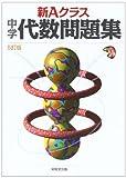 新Aクラス中学代数問題集(5訂版) (新Aクラスシリーズ)