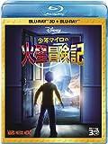 少年マイロの火星冒険記 3Dセット[Blu-ray/ブルーレイ]