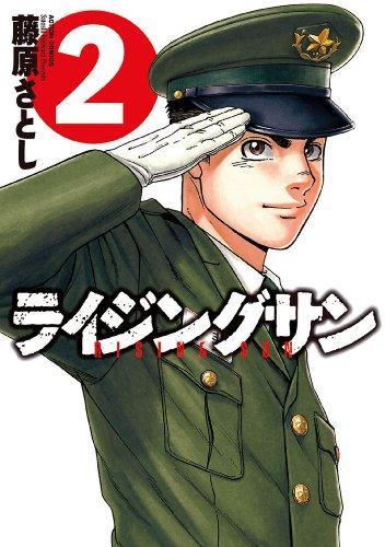 ライジングサン : 2 (アクションコミックス) - 藤原さとし