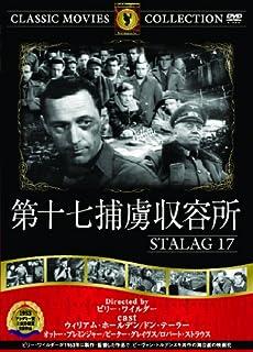 第十七捕虜収容所 [DVD]