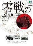 零戦の系譜図 (えい文庫 171)