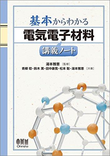 基本からわかる 電気電子材料講義ノート (基本からわかる講義ノートシリーズ)の詳細を見る
