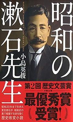昭和の漱石先生 (文芸社文庫)
