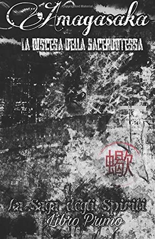 カートン脱臼する自分の力ですべてをするAmagasaka: la Discesa della Sacerdotessa (La Saga degli Spiriti)