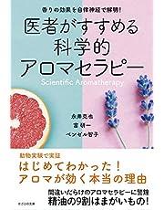 医者がすすめる科学的アロマセラピー~香りの効果を自律神経で解明! ~