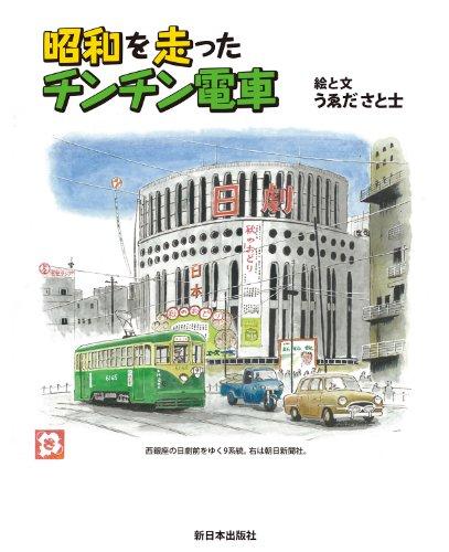 昭和を走ったチンチン電車