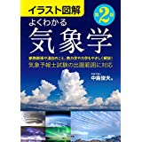 イラスト図解 よくわかる気象学 第2版
