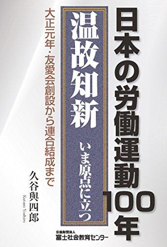 日本の労働運動100年の詳細を見る