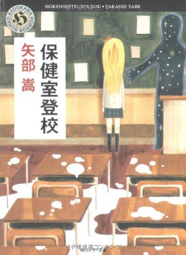 保健室登校 (角川ホラー文庫)の詳細を見る