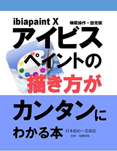 ibispaint x の描き方が簡単にわかる本 水彩画シリーズ (悠絵文庫)