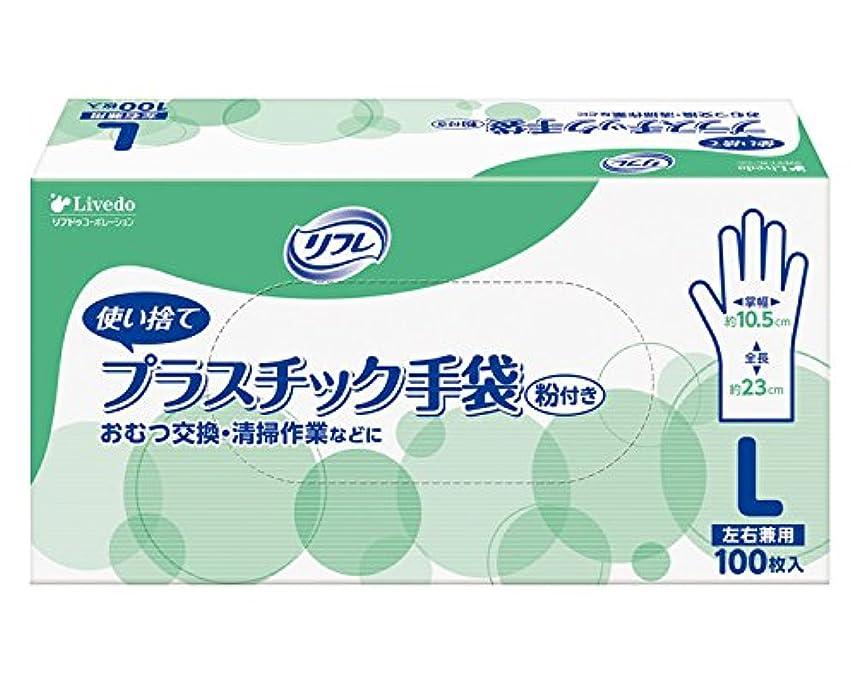 突破口飽和する尽きるリフレ プラスチック手袋 粉付き L 1ケース(1箱100枚×20小箱入) 92114 (リブドゥコーポレーション) (プラ手袋?ゴム手袋)