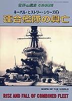 ネーバル・ヒストリー・シリーズ(2) 連合艦隊の興亡 2020年 05 月号 [雑誌]: 世界の艦船 増刊