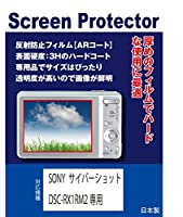 SONY サイバーショット DSC-RX1RM2専用 AR液晶保護フィルム(反射防止フィルム・ARコート)
