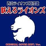 吠えろライオンズ 西武ライオンズ球団歌 ORIGINAL COVER INST.Ver