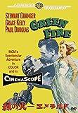 緑の火 エメラルド[DVD]