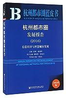 杭州都市圈发展报告(2016信息经济与智慧城市发展)/杭州都市圈蓝皮书
