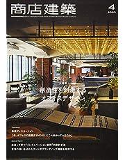 商店建築 2020年4月号 創造性を刺激するオフィス空間 [雑誌]