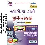 Liberty Talati Cum Mantri & Junior Clerk Exam Gujarati Book (Latest Edition)