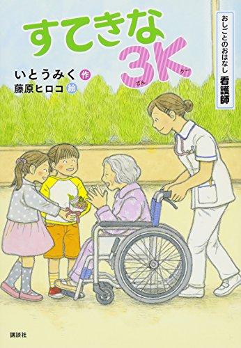 おしごとのおはなし 看護師 すてきな3K (シリーズおしごとのおはなし 看護師)の詳細を見る