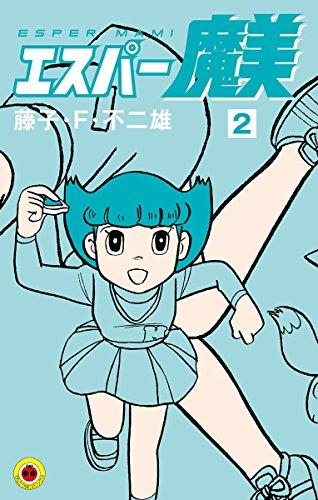 エスパー魔美(2) (てんとう虫コミックス)