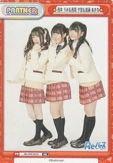 Reバース PR-0023 西本りみ&西尾夕香&進藤あまね (PR プロモ) カードゲーマーvol.51