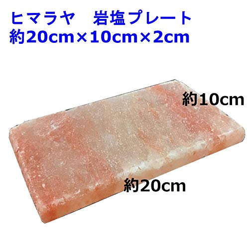 ヒマラヤソルト 岩塩プレート 約20cm×10cm×2cm(大) 天然岩塩 遠赤効果 バーベキューや焼肉に