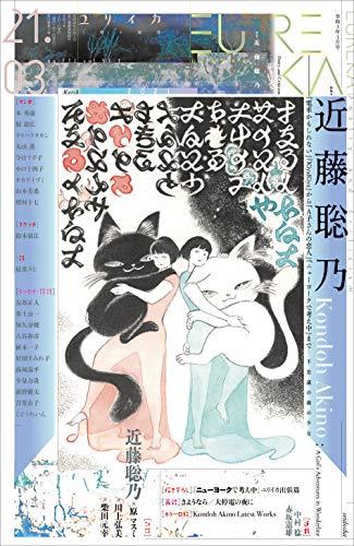ユリイカ2021年3月号 特集=近藤聡乃――『電車かもしれない』『KiyaKiya』から『A子さんの恋人』『ニューヨークで考え中』まで…不思議な線の少女-