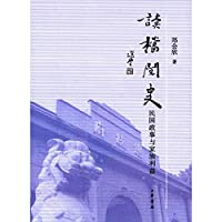 Read the history of Republican politics and read the file family interests(Chinese Edition)