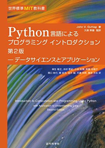 世界標準MIT教科書 Python言語によるプログラミングイントロダクション第2版: データサイエンスとアプリケ...