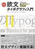 新標準・欧文タイポグラフィ入門 プロのための欧文デザイン+和欧混植
