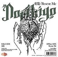 花籠/Rescue Me [Analog]