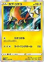ポケモンカードゲーム S4a 053/190 カプ・コケコ 雷 ハイクラスパック シャイニースターV