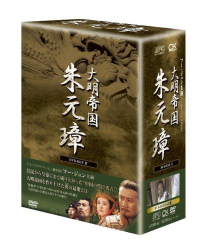 -大明帝国- 朱元璋 DVD-BOX III