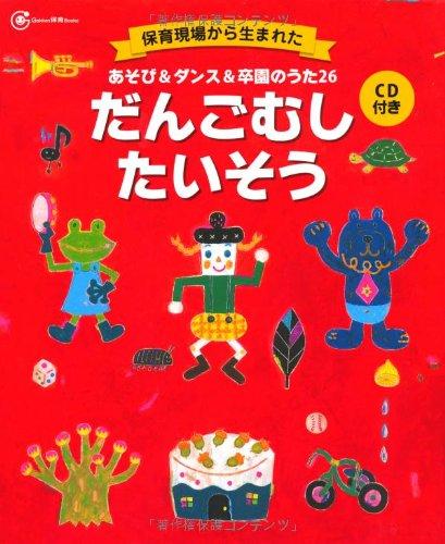 あそび&ダンス&卒園のうた26 だんごむしたいそう―CD付き (Gakken保育Books)