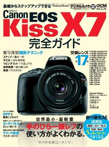 キヤノン EOS Kiss X7 完全ガイド (インプレスムック DCM MOOK)の詳細を見る