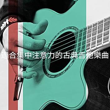 適合集中注意力的古典吉他樂曲