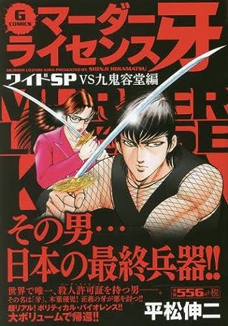 マーダーライセンス牙ワイドSP VS九鬼容堂編 (Gコミックス)