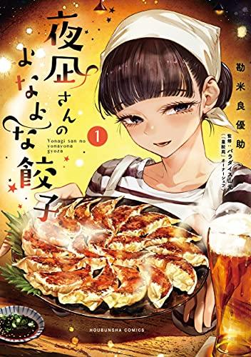 夜凪さんのよなよな餃子 1 _0