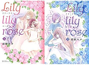 Lily lily rose 全2巻 新品セット