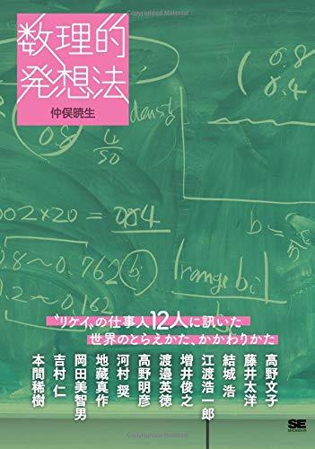 """数理的発想法 """"リケイ""""の仕事人12人に訊いた世界のとらえかた、かかわりかた"""