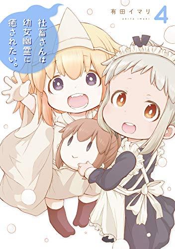 社畜さんは幼女幽霊に癒されたい。(4) (ガンガンコミックス)の詳細を見る