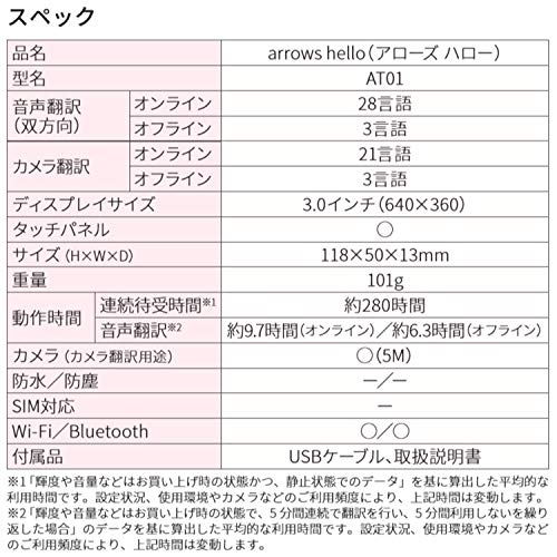 富士通arrowshelloAT01マルチ通訳機ATMD01001紅(BENI)