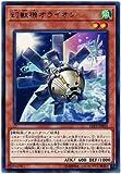 遊戯王 第10期 LVP3-JP054 幻獣機オライオン R